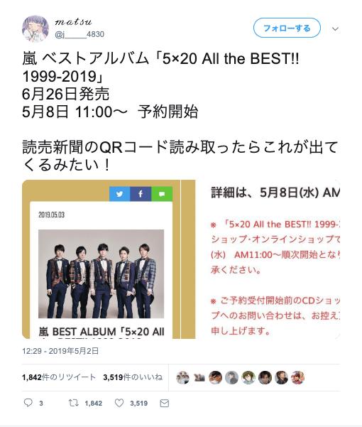 嵐,ベストアルバム,2019,発売日,6月26日,最新,活動休止,555日,泣ける,55日,All the BEST!!