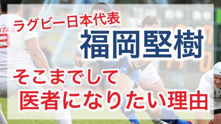ラグビー 医学部 福岡