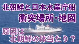 能登半島沖,北朝鮮,漁船,衝突,日本,水産庁,監視船,巡視船,退去勧告,武器,場所,事故,原因,体当たり,犯罪,違法,乗組員,沈没,漂流,救出,