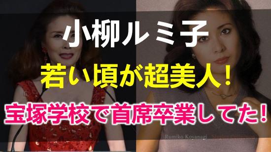 小柳ルミ子の宝塚時代の若い頃画像と写真が美人過ぎる!