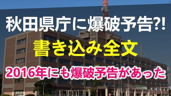 秋田県庁への爆破予告書き込み全文がこわい!過去にも保育施設爆破予告メールがあった