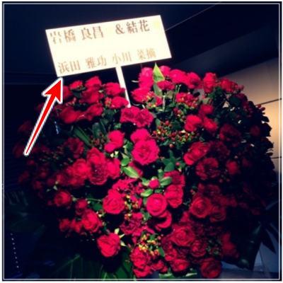 プラスマイナス岩橋良昌と嫁・結花の結婚披露宴で浜田雅功から花のプレゼント
