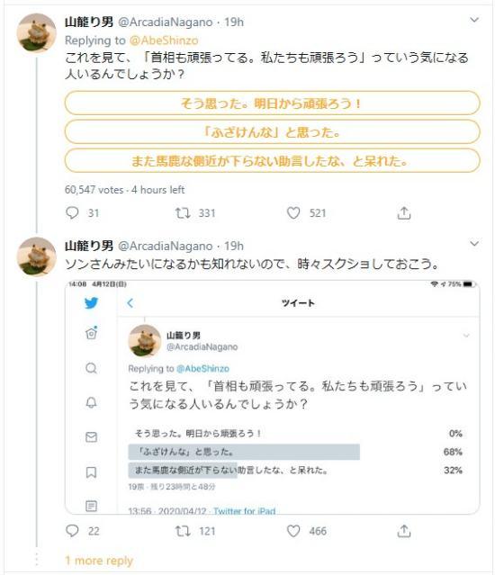星野源がインスタストーリに投稿した安倍晋三首相のうちへ踊ろうコラボ動画に対するツイッターコメント