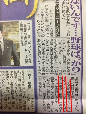 鈴木保奈美と娘が嵐ファンであることがかかれた新聞記事