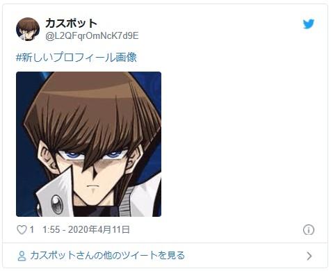 遊戯王の海馬瀬人の画像ツイッター