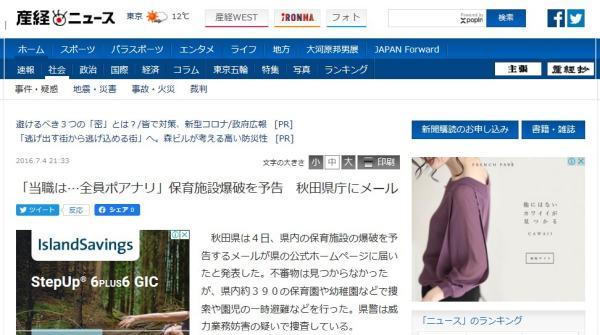 2016年に秋田県知事宛に送られた保育施設爆破予告メールを報道する産経ニュースの記事