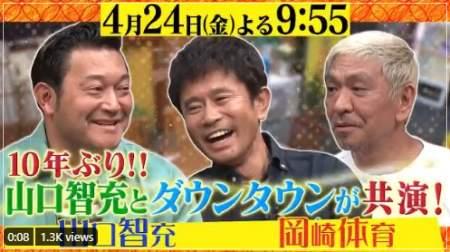 ぐっさん(山口智充)がハシゴ酒に出演し10年ぶりにダウンタウンと共演!