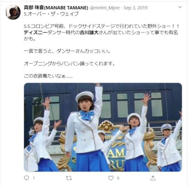 イケメン古川雄大のディズニーシー時代のダンサーツイート