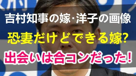 吉村洋文大阪府知事の嫁は洋子で顔画像は?恐妻だけどできる嫁で出会いは合コンだった