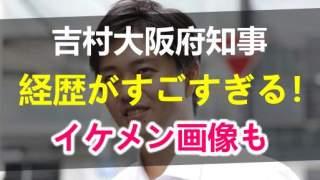 吉村洋文大阪府知事の学歴経歴が凄すぎる!出身高校大学やイケメン画像あつめました