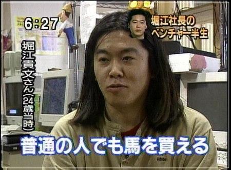 ホリエモンこと堀江貴文の東京大学時代の顔画像