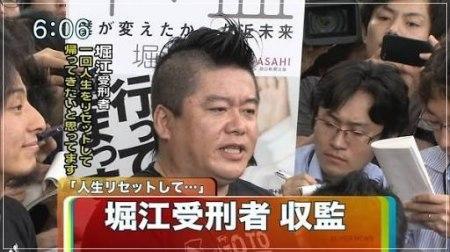 ホリエモンこと堀江貴文が収監される報道の顔画像