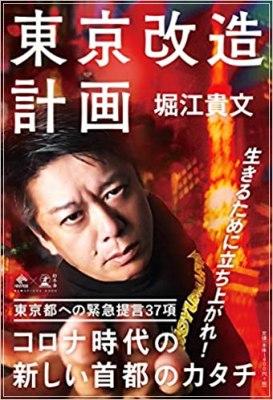ホリエモンこと堀江貴文が出版した「東京改造計画」の表紙画像