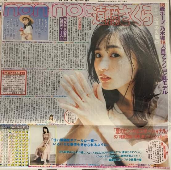 遠藤さくらがノンノの専属モデル決定を報じる新聞紙面の画像