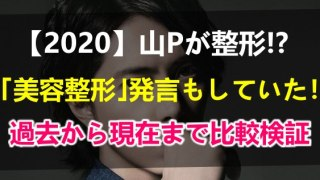 山下智久が美容整形していた!?(2020年版)過去から現在までの顔の変化をハーツ毎に比較検証!ボトックスや英語のせいの噂も?