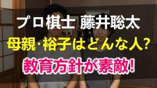 藤井聡太の母親、藤井裕子はどんな人?学歴や画像を紹介!息子の教育方針が素敵!