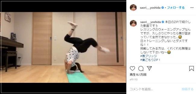 最近女子力アップして綺麗になった&かわいい吉田沙保里がトレーニング法を紹介するインスタ画像
