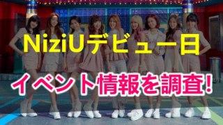 NiziUデビュー日はいつ?Make you happy配信スケジュールやイベント情報