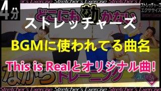 ジャンポケのストレッチャーズネタで使われている曲名はThis is Realとオリジナル曲!テレビとYouTubeで曲が違う理由は著作権問題?