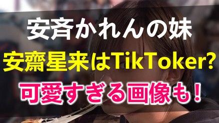 安斉かれんの妹はTikToker女子高生の安齋星来!プロフィールや年齢、高校も調査
