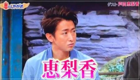 戸田恵梨香と元彼と言われる大野智の顔画像