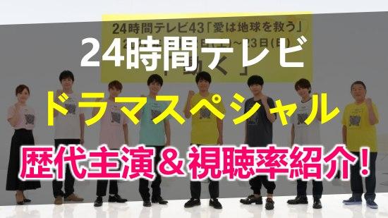 24時間テレビドラマスペシャルの歴代主演や顔画像&視聴率を時系列まとめ!