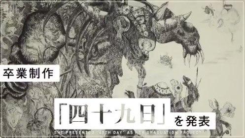 小松美羽が最優秀賞を受賞した卒業制作作品「四十九日」の画像
