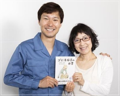 マシンガンズ滝沢秀一と嫁の滝沢友紀夫婦2ショット画像
