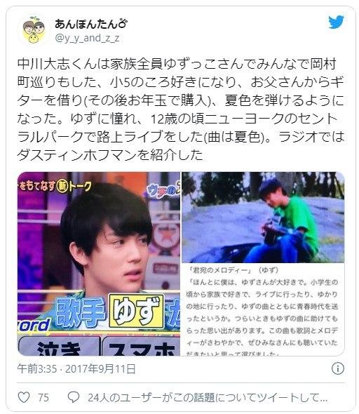 ゆずが大好きと公言する中川大志について言及したツイート画像