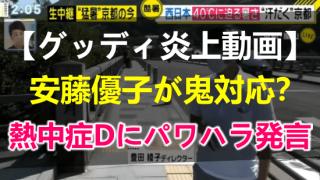 【炎上動画】安藤優子がグッディで熱中症の豊田綾子ディレクターに鬼パワハラで大炎上!