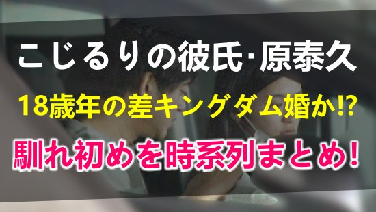 こじるり(小島瑠璃子)の彼氏はキングダム漫画家の原泰久!出会い馴れ初めを時系列で徹底まとめ!