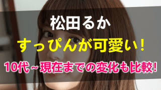 松田るかのすっぴん画像が可愛い!デビュー当時から子役時代~現在までの変化も時系列で比較!