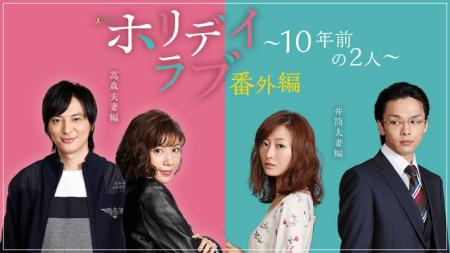 松本まりかと歴代彼氏と噂される中村倫也の共演ドラマ「ホリデイラブ」のイメージ画像