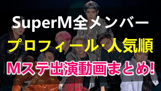 SuperM全メンバープロフィールや人気順にMステ出演動画を総まとめ!