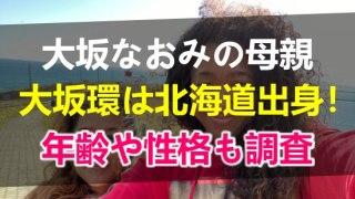 大坂なおみの母親、大坂環の年齢や性格を調査!出身は北海道だった
