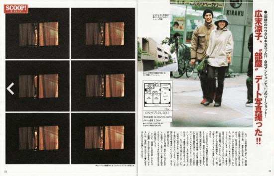 伊勢谷友介と熱愛が報じられた広末涼子の2ショットフライデー画像