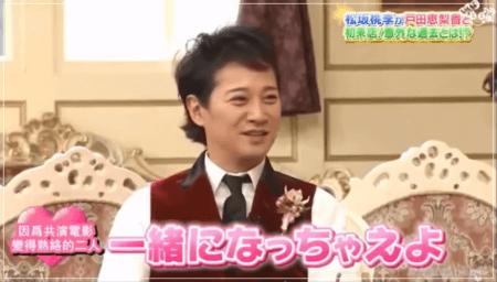 2015年放送ビストロSMAPでお似合いすぎる戸田恵梨香と松坂桃李に「一緒になっちゃえよ」とけしかける中居正広の顔画像