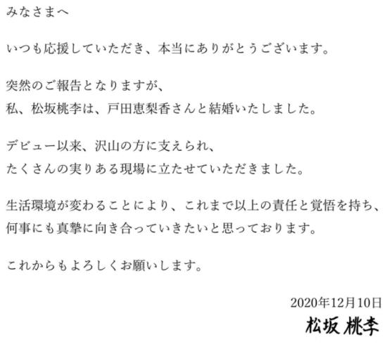 松坂桃李の結婚・入籍報告コメント全文画像
