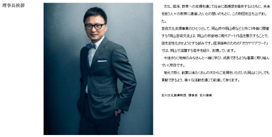 公益財団法人石川文化振興財団の理事長・石川康晴氏の挨拶と画像