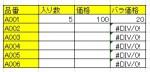 【Excel】エラーを表示しない方法