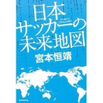 宮本恒靖さんの本を読んだ。