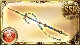 虚空の楔槍 虚空槍 グラブル スマホ ゲーム 攻略 火属性 火 アーカーシャ SSR