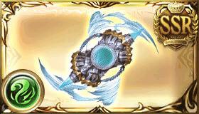 風SSR武器 (4)