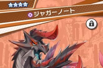 ドラガリ 星4ドラゴン 闇属性 ジャガーノート スマホ