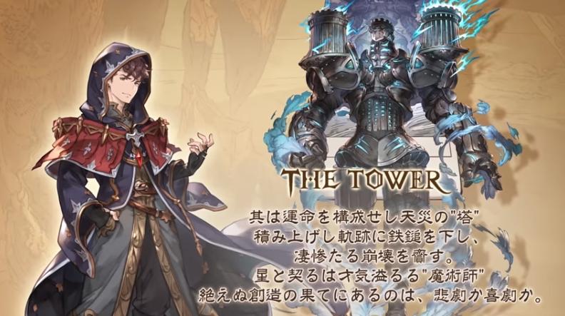 ザ・タワー アーカルム石 グラブル スマホ 攻略 ゲーム ロベリア 02