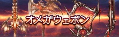 闇属性 風 光 土 水 火 剣 刀 SSR グラブル スマホ ゲーム 攻略 オメガウェポン 無垢武器 2