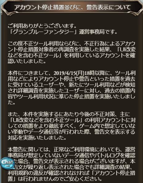 グラブル スマホ ツール ゲーム攻略 02