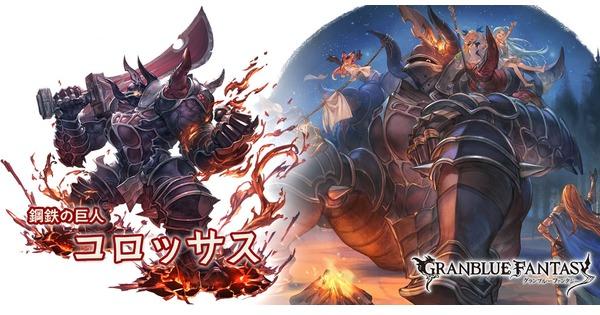 火属性 コロッサス グラブル スマホ ゲーム攻略 ブログ 01