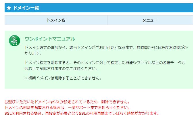 WordPress サーバー移行 ドメイン 手順 まとめ やり方 04