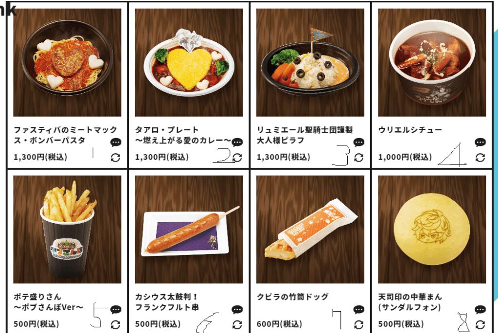 グラブル グラブルフェス イベント 飲食 フード ドリンク 02